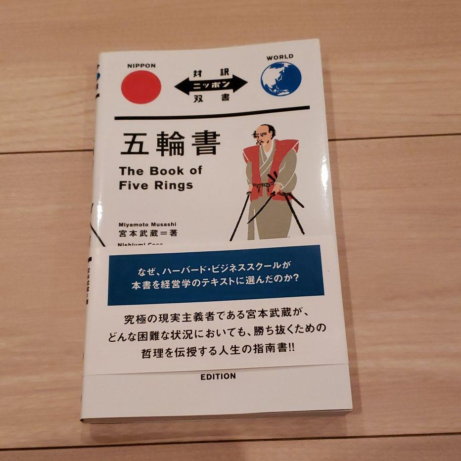 五輪書:宮本武蔵,西海コエン,マイケル・ブレーズ【メルカリ】No.1 ...