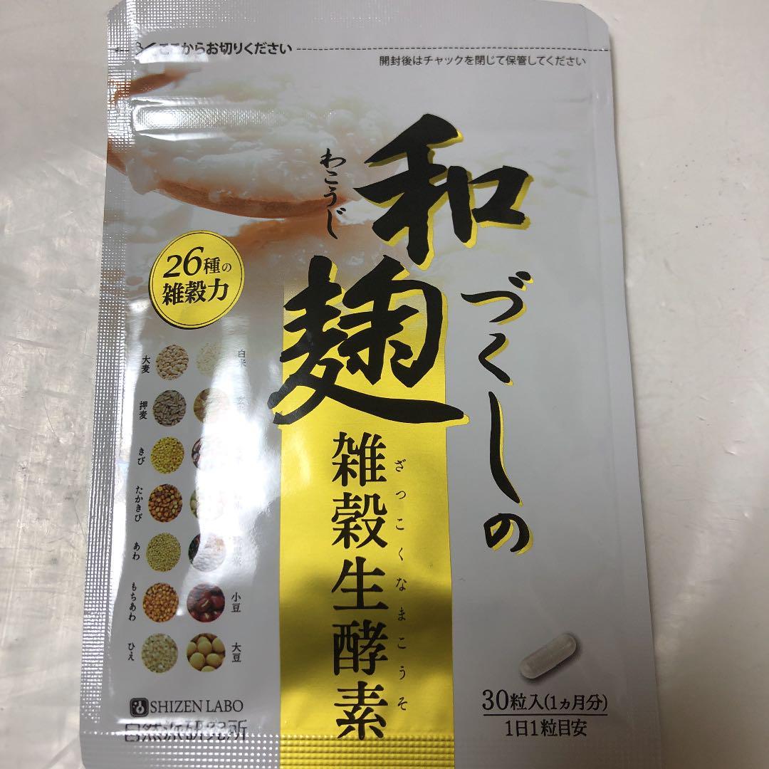 和麹づくしの雑穀生酵素 辞め方