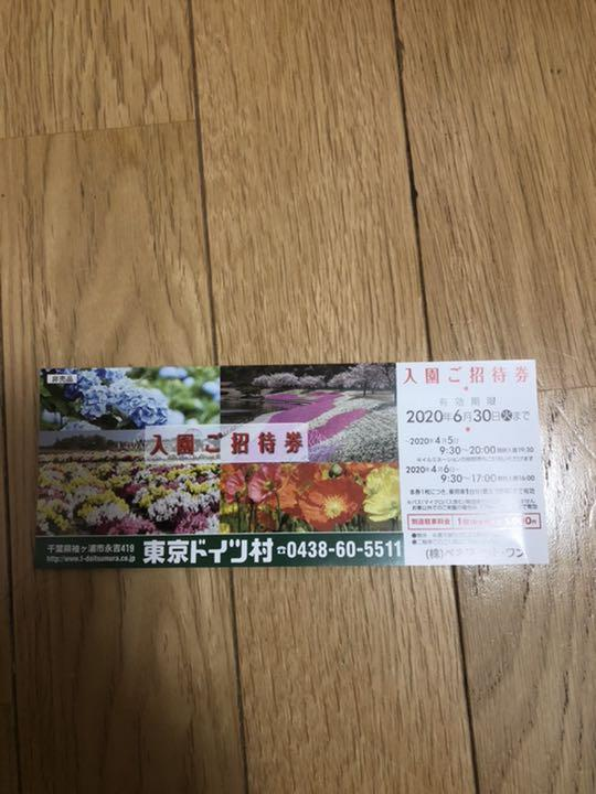 東京ドイツ村 駐車場 料金