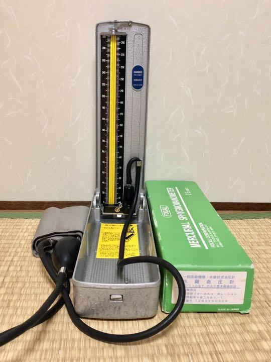 水銀 血圧 計 処分