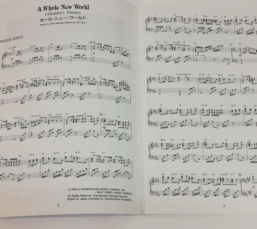 楽譜 ピアノ ホール ア ワールド ニュー 【無料・簡単アリ】アラジンより「ホールニューワールド」 のピアノ楽譜【初級~上級まで】