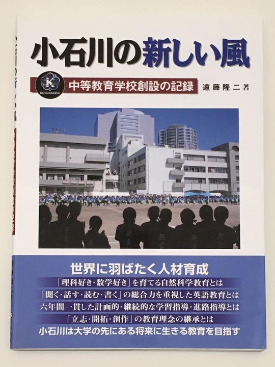 中等 学校 小石川 教育