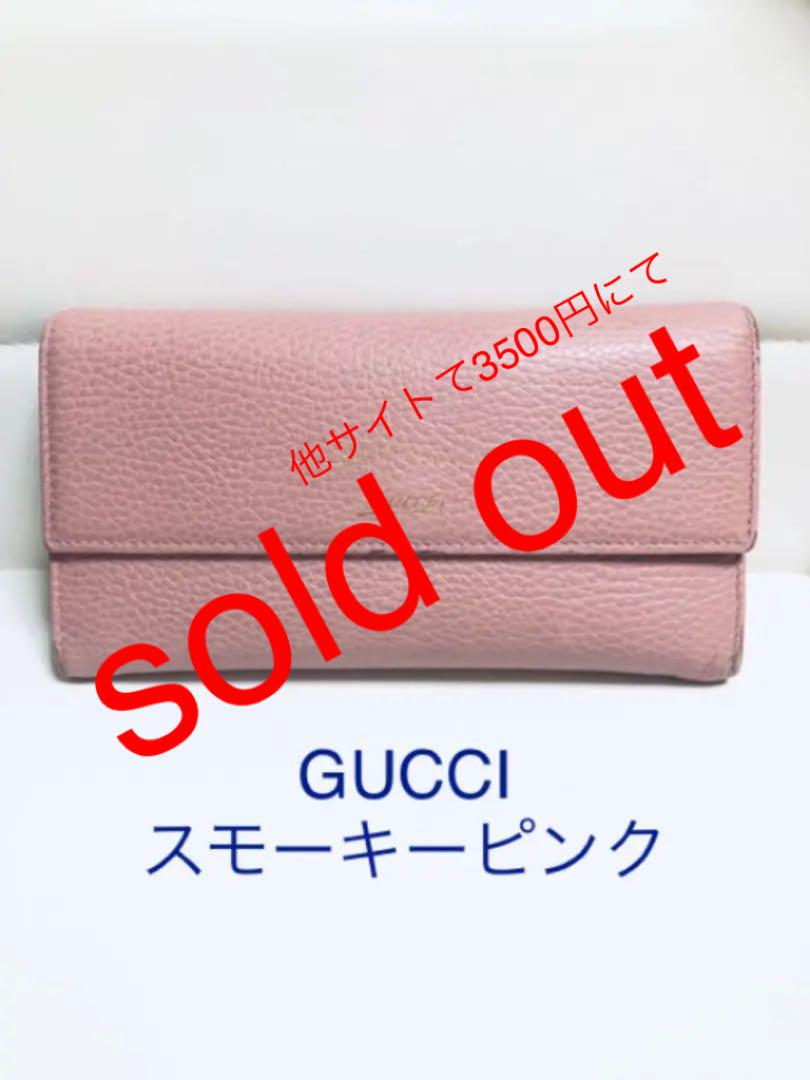 huge selection of d5f7f 9462b GUCCI 長財布 ピンク