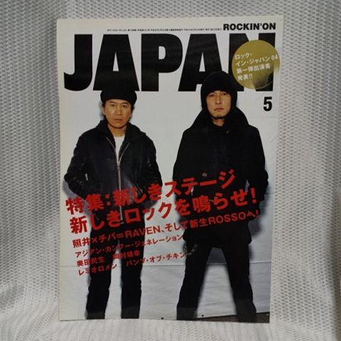 オン ジャパン ロッキン