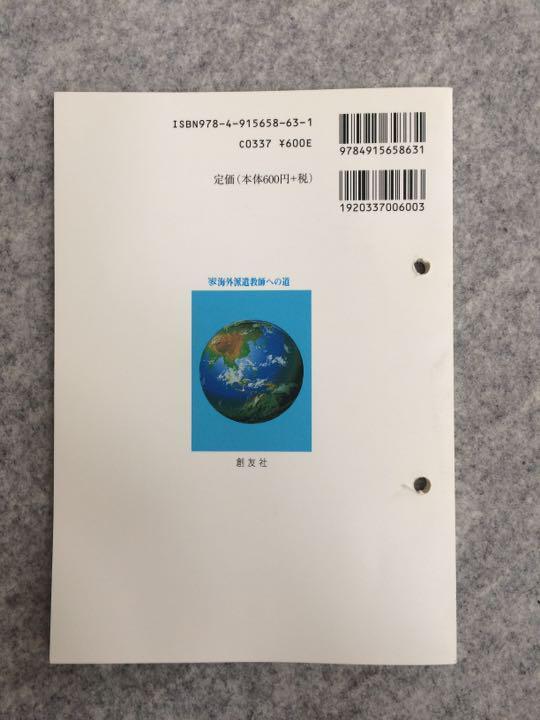 メルカリ - 海外派遣教師への道 ...