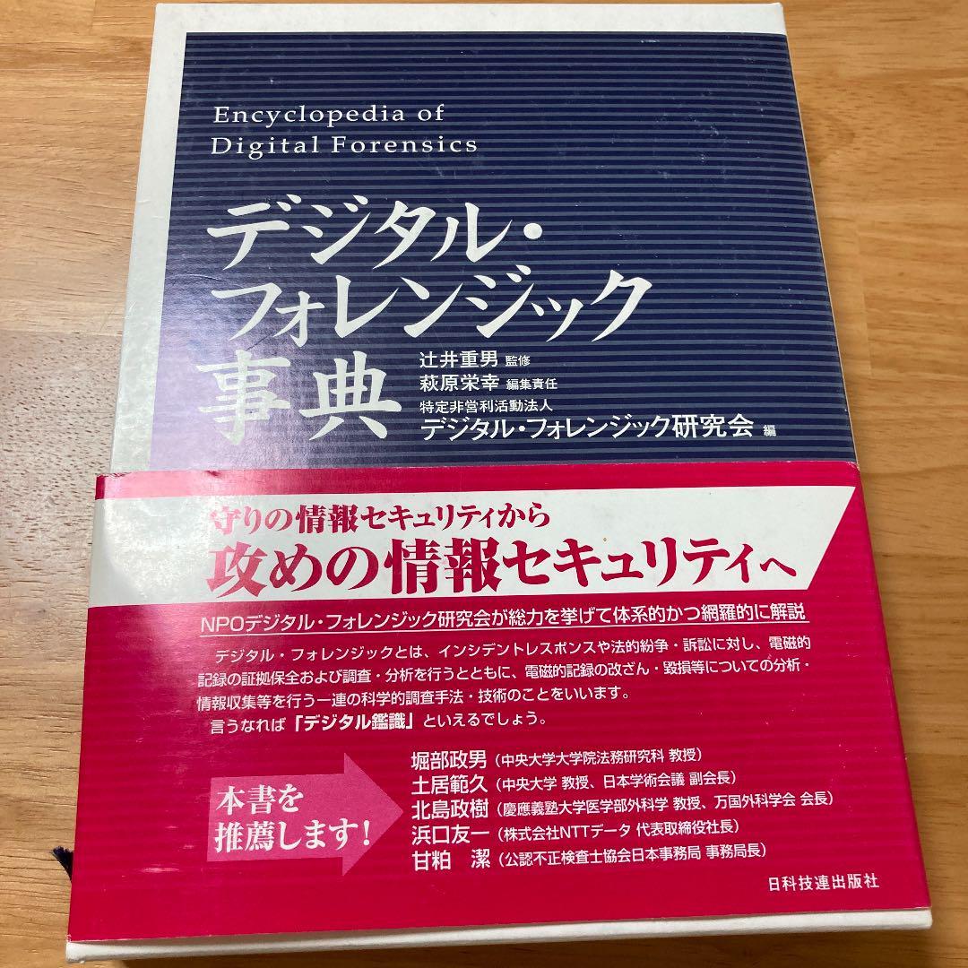研究 会 フォレンジック デジタル 国際情報学部教授 小向太郎がデジタル・フォレンジック研究会にコラムを寄稿しました