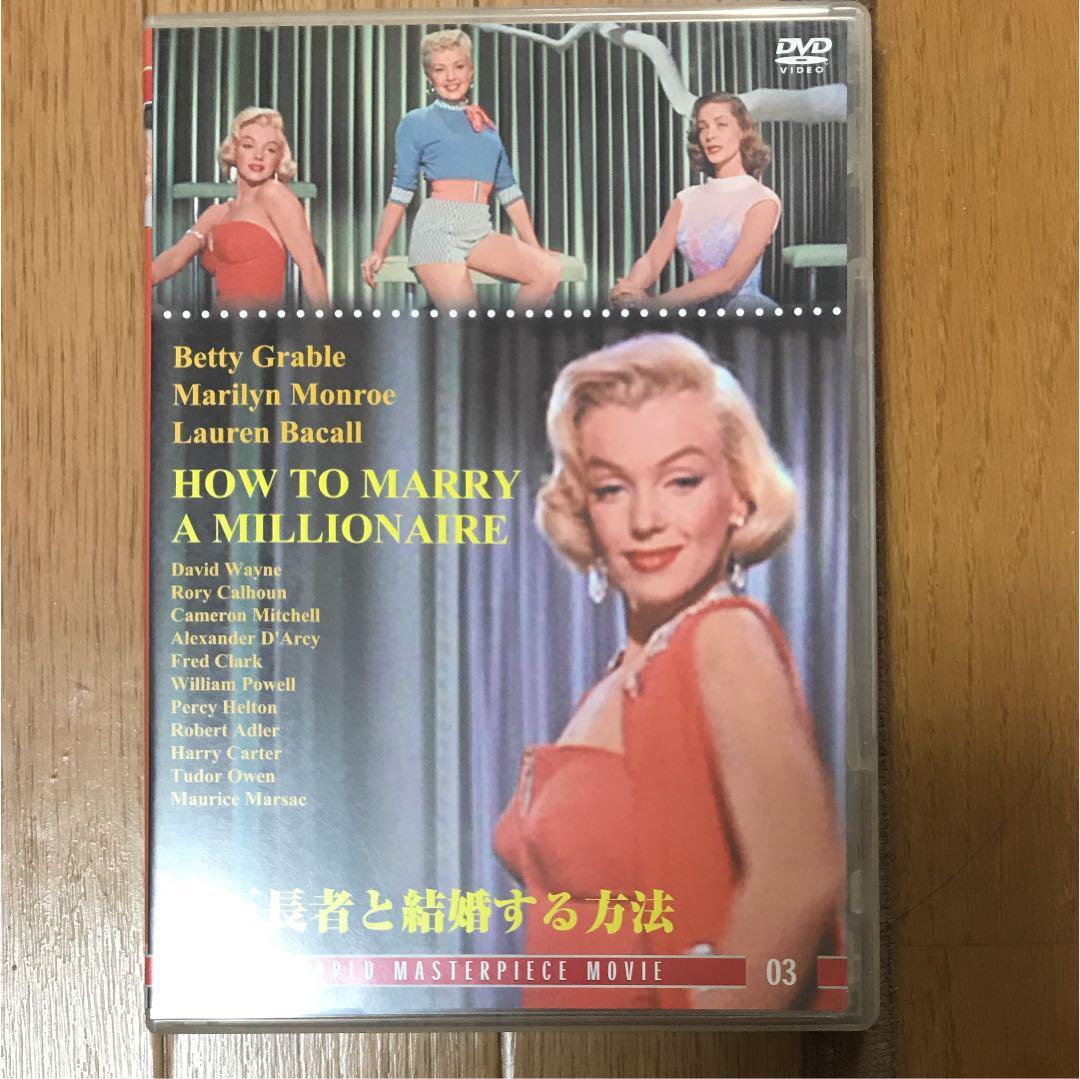 メルカリ - 億万長者と結婚する方法 DVD 【ミュージック】 (¥350) 中古 ...