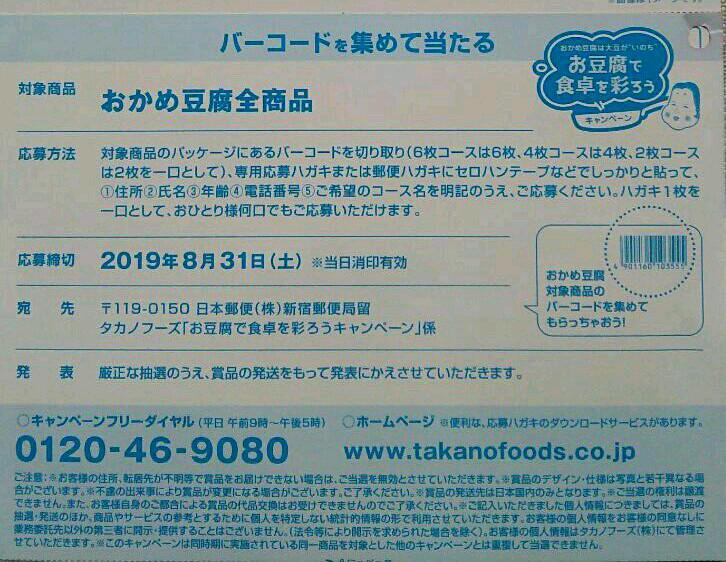 おかめ 豆腐 キャンペーン