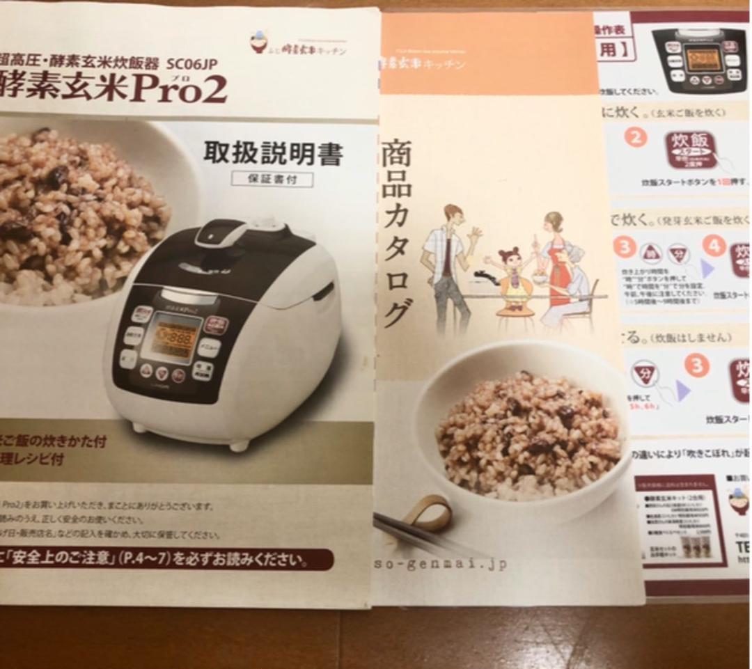 酵素玄米 発芽玄米で作る