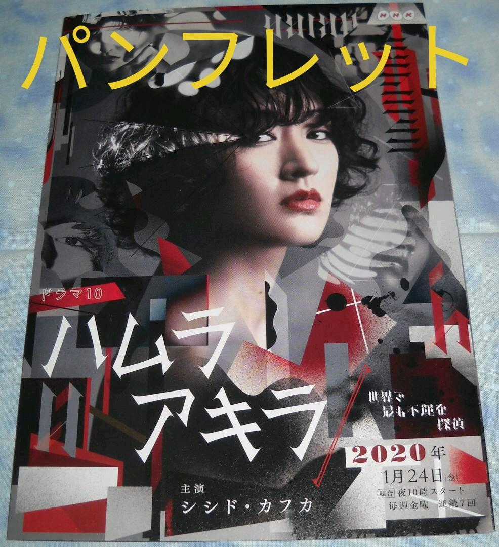 ドラマ ハムラアキラ