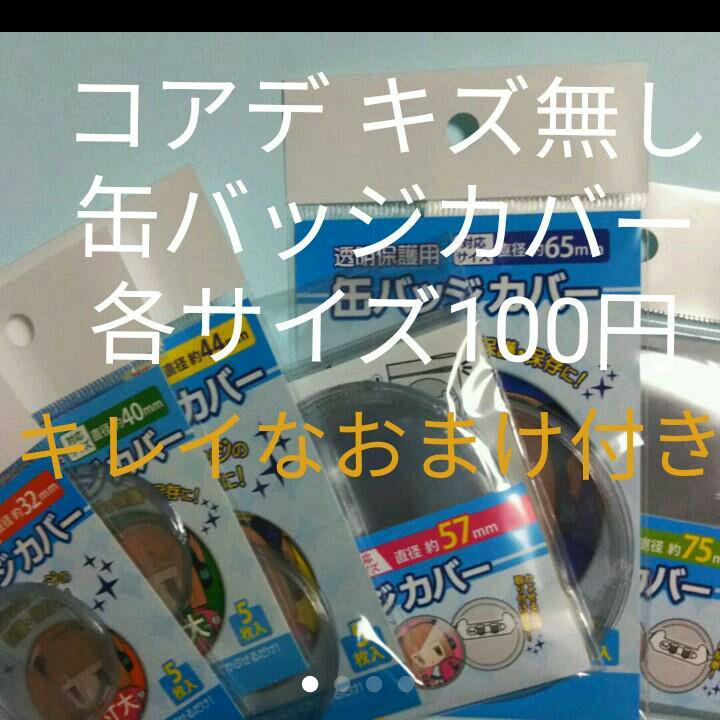コアデ(made in Japan)キズ無し缶バッジカバー