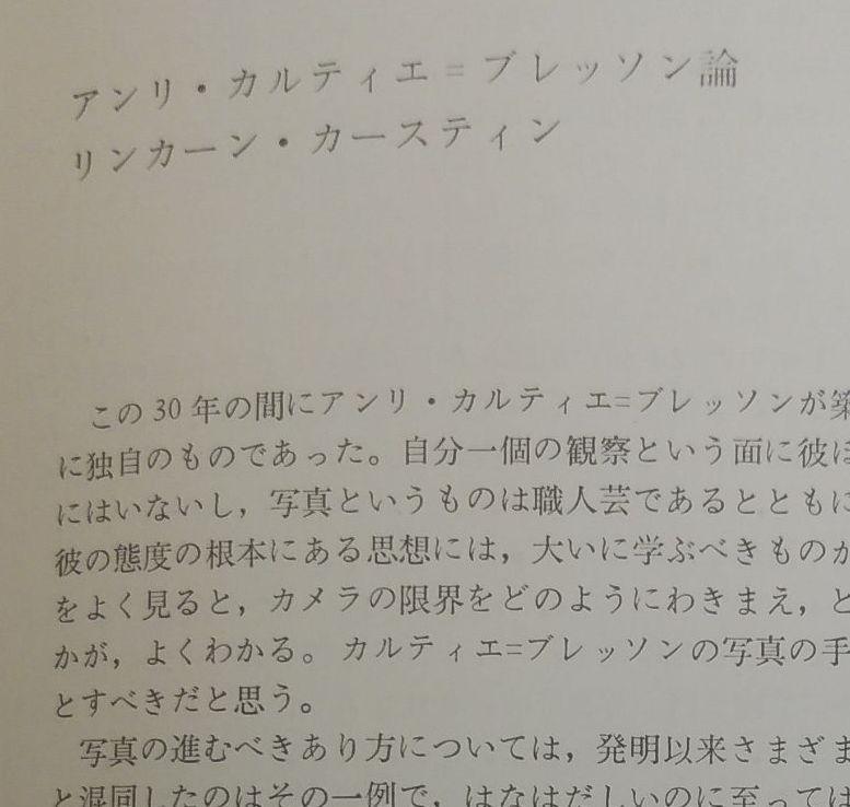 メルカリ - 昭和39年 写真 アンリ・カルティエ=ブレッソン 作品集 ...