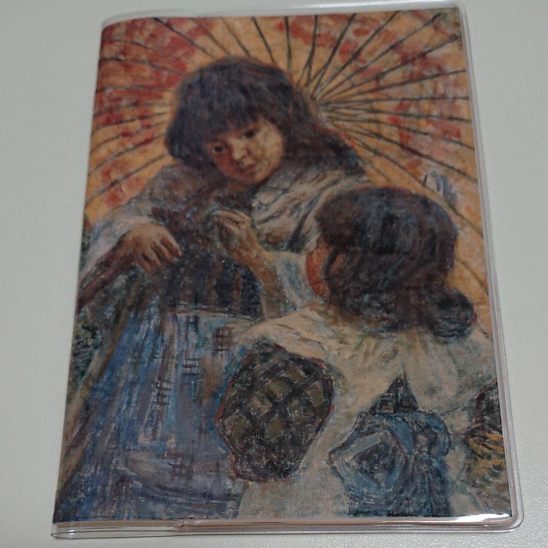 メルカリ - 青木繁 手帳 【未使用】 (¥450) 中古や未使用のフリマ