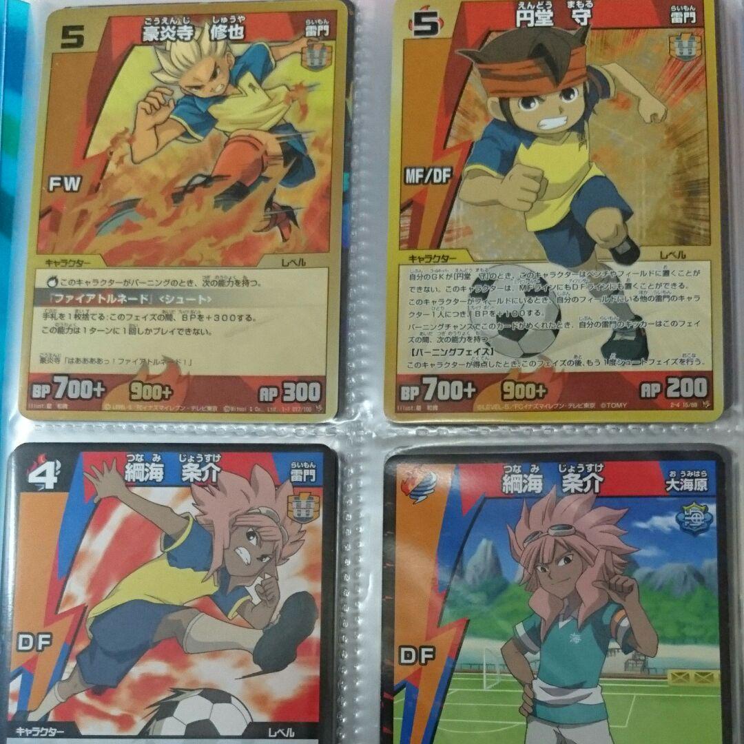 メルカリ - イナズマイレブン トレーディングカードゲーム (¥1,000 ...