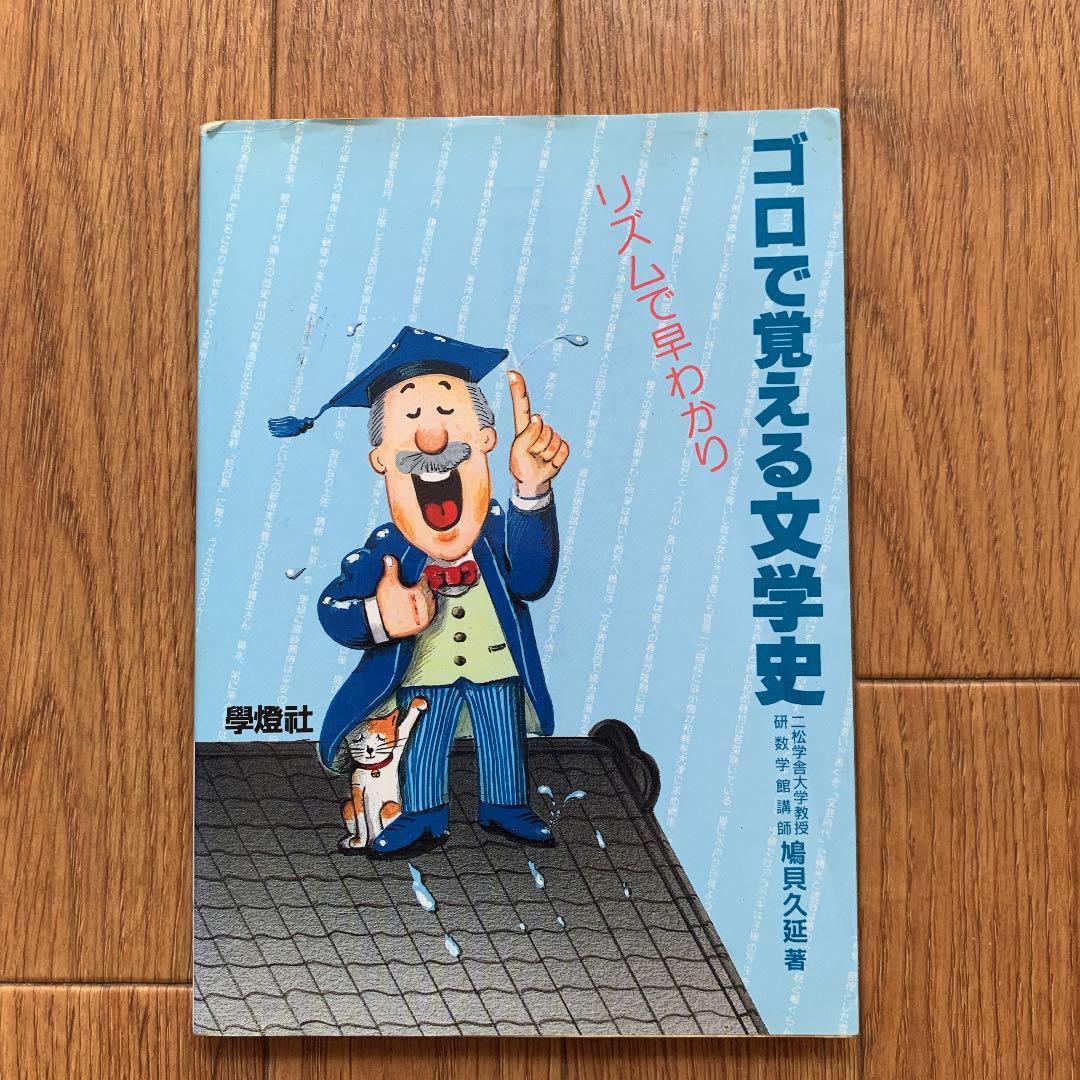 覚え 方 史 文学