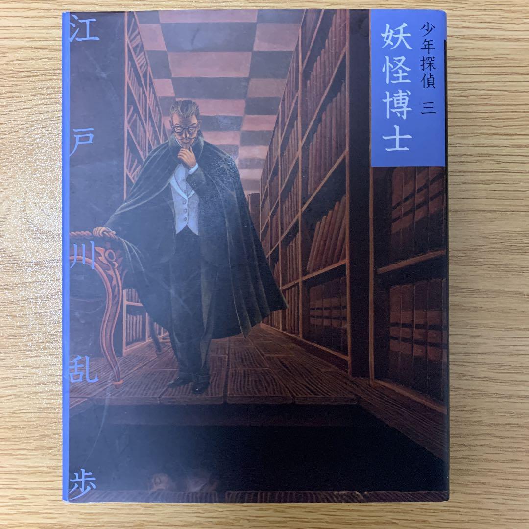 メルカリ - 妖怪博士+大金塊 【絵本】 (¥500) 中古や未使用のフリマ