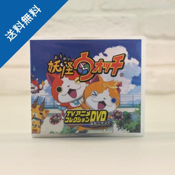 メルカリ 妖怪ウォッチ Tvアニメコレクションdvd4だニャン 7枚セット