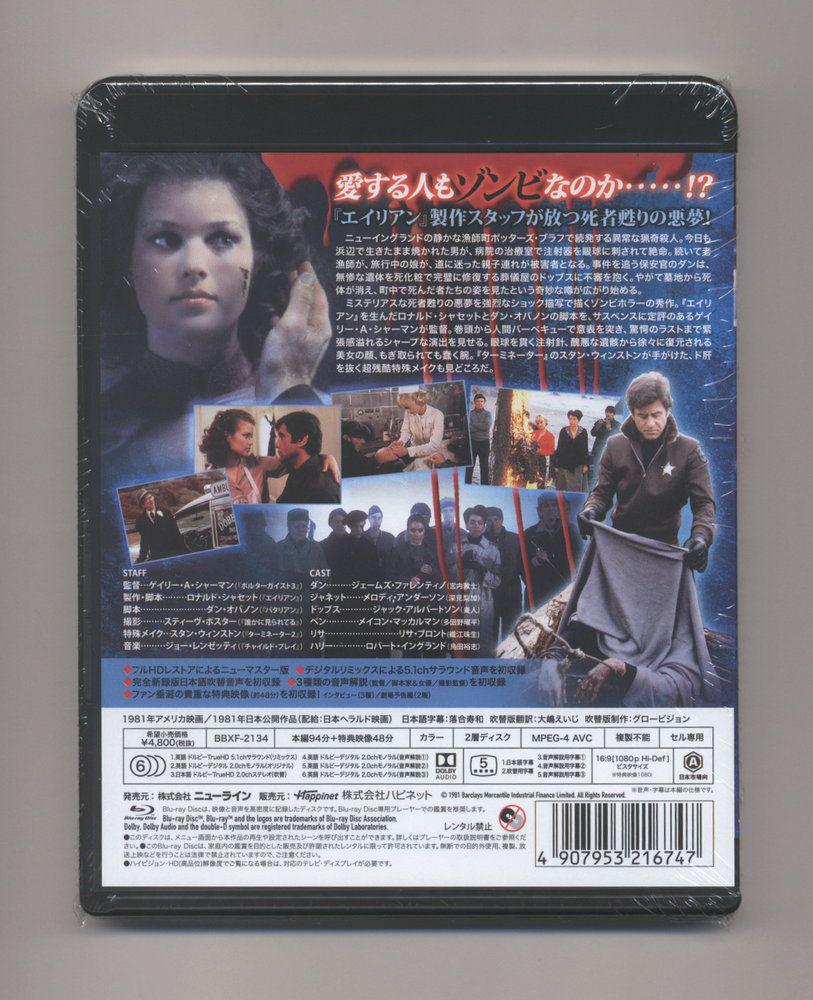 メルカリ - ゾンゲリア 日本語吹替音声収録コレクターズ版('81米 ...