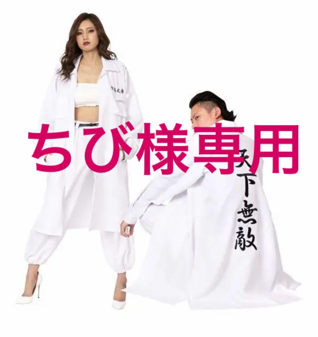 特攻服 白 コスプレ ドンキ(¥3,000) , メルカリ スマホでかんたん フリマアプリ