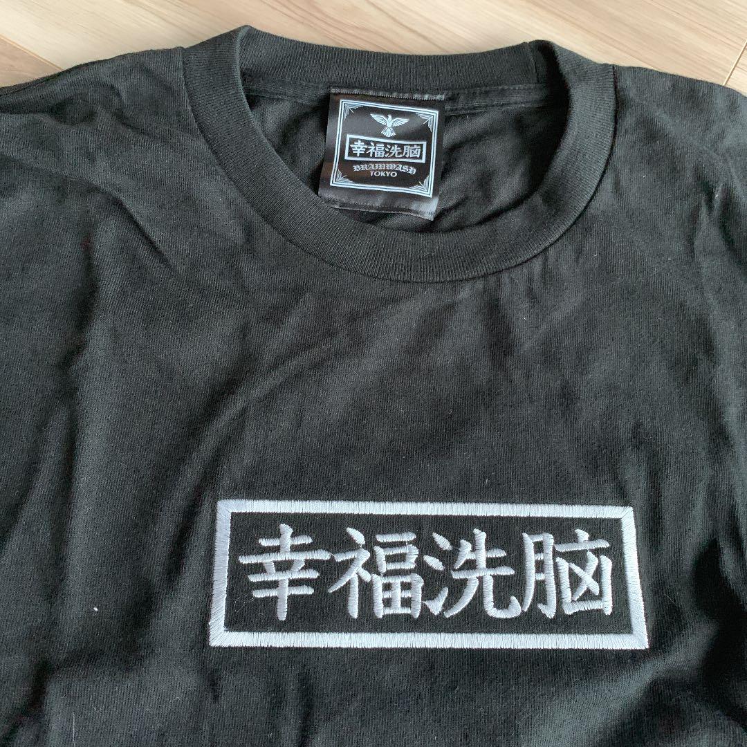 幸福 洗脳 t シャツ