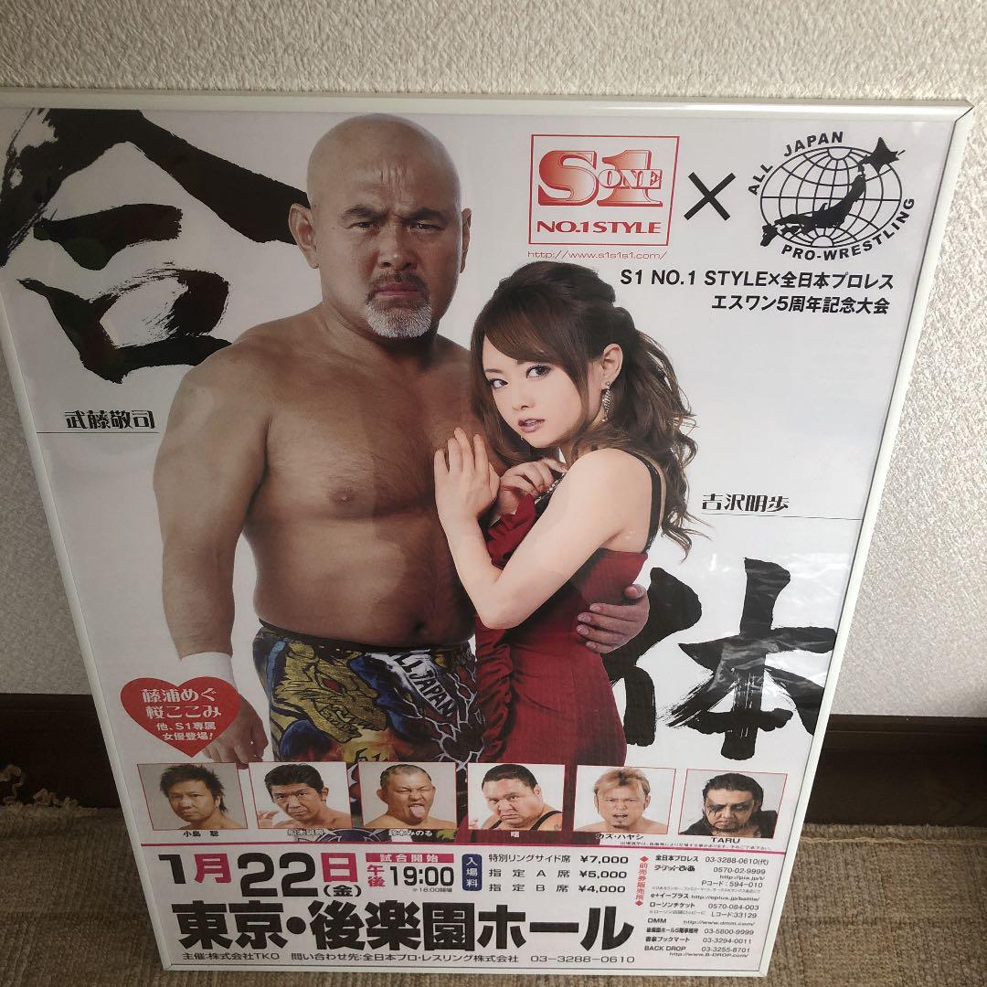 あきほ よしざわ 吉沢明歩 無修正エロ動画