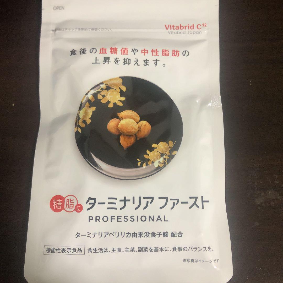 メルカリ - ターミナリアファースト 【ダイエット食品】 (¥2,000) 中古や未使用のフリマ