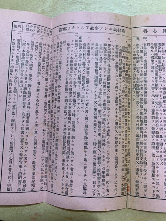 メルカリ - 赤紙 召集令状 本物 【印刷物】 (¥8,888) 中古や未使用のフリマ