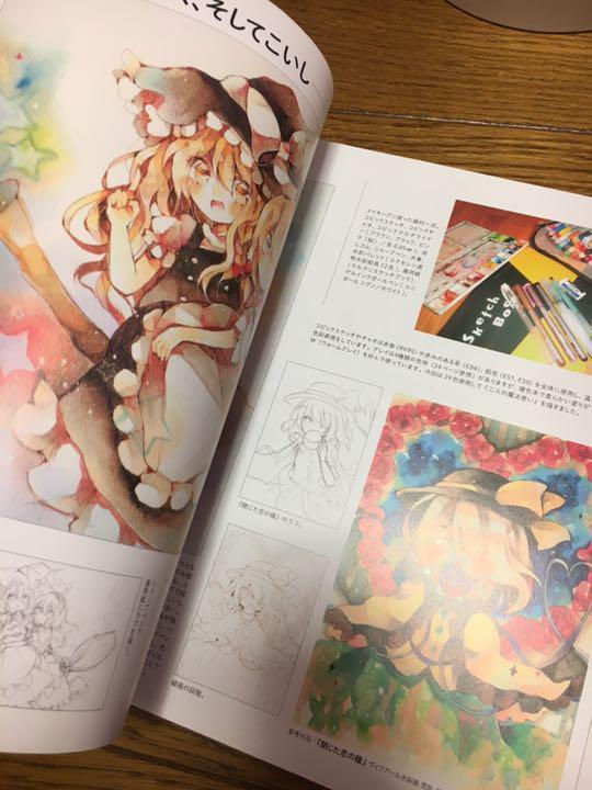 メルカリ コピック 絵師たちの東方イラストテクニック 塗り絵から