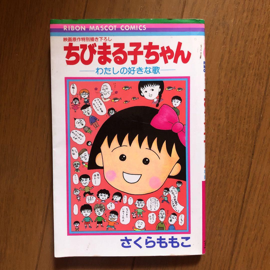 メルカリ - ちびまる子ちゃん わたしの好きな歌 【青年漫画】 (¥400 ...