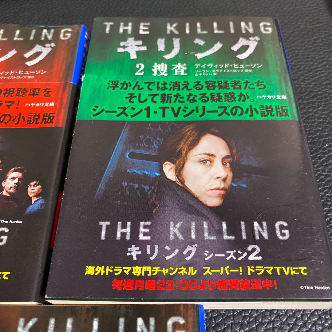 メルカリ - キリング/1.2.4巻/事件/捜査/解決/デイヴィッド ...