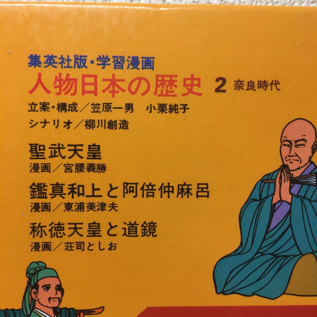 集英社 歴史 日本 の