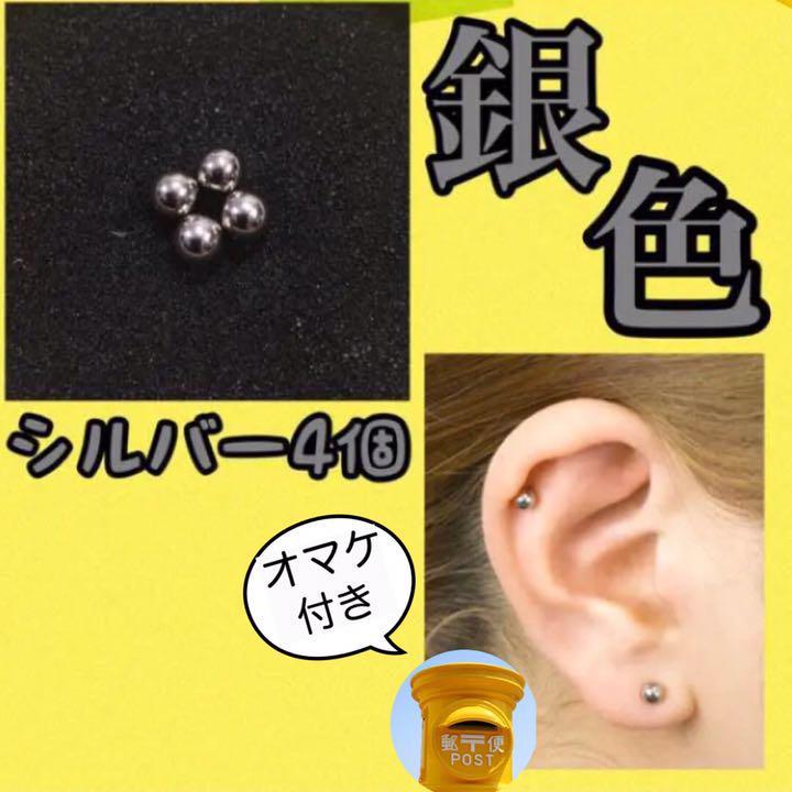 4e06cbc79aa4d4 メルカリ - マグネットピアス 【ピアス(両耳用)】 (¥300) 中古や未使用の ...