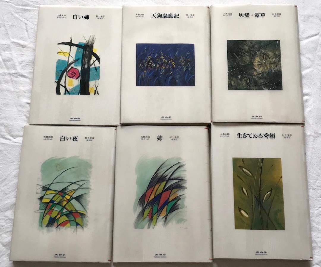 メルカリ - 大佛次郎セレクション 6冊 村上光彦 編・解説 未知谷 ...