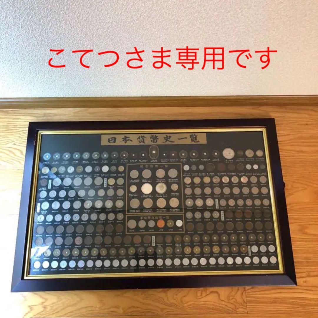 メルカリ - 日本貨幣史一覧 【旧貨幣/金貨/銀貨/記念硬貨】 (¥22,000 ...