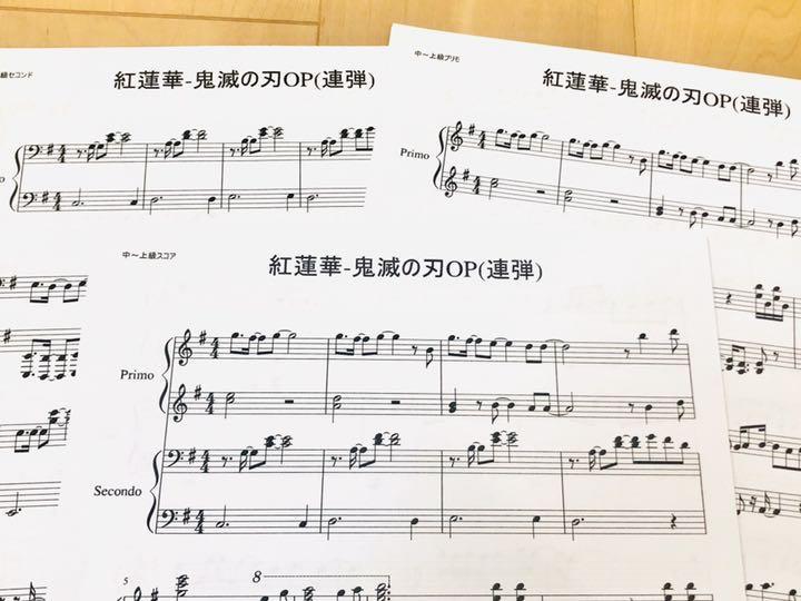 鬼滅の刃リコーダー楽譜