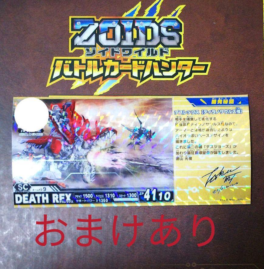 ゾイド バトル カード ハンター