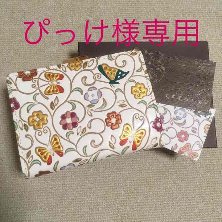 brand new f7377 e9cb9 文庫屋 大関 がま口財布(¥11,000) - メルカリ スマホでかんたん フリマアプリ