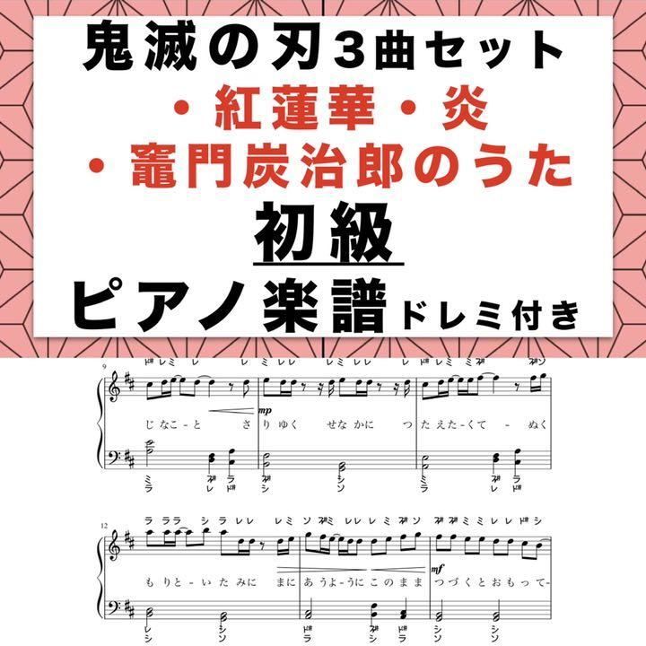 蓮華 楽譜 ドレミ 紅