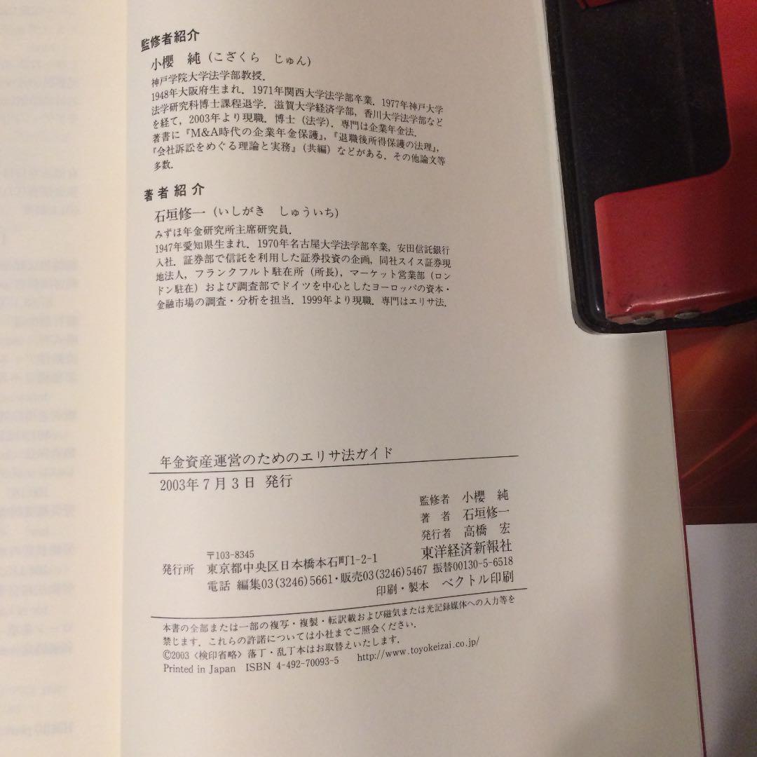 メルカリ - 年金資産運営のためのエリサ法ガイド 【ビジネス/経済 ...