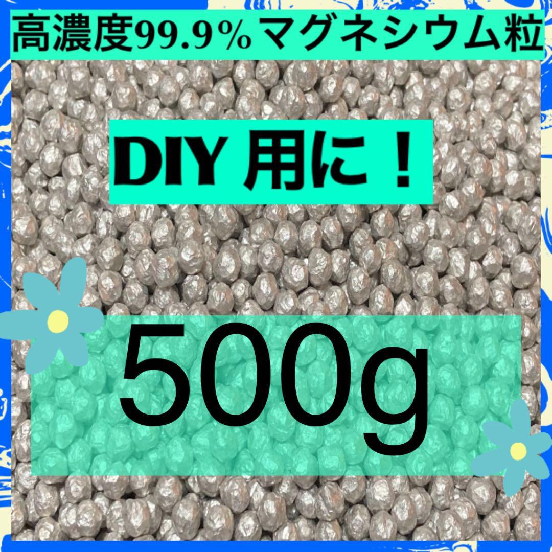 洗濯 マグネシウム 粒