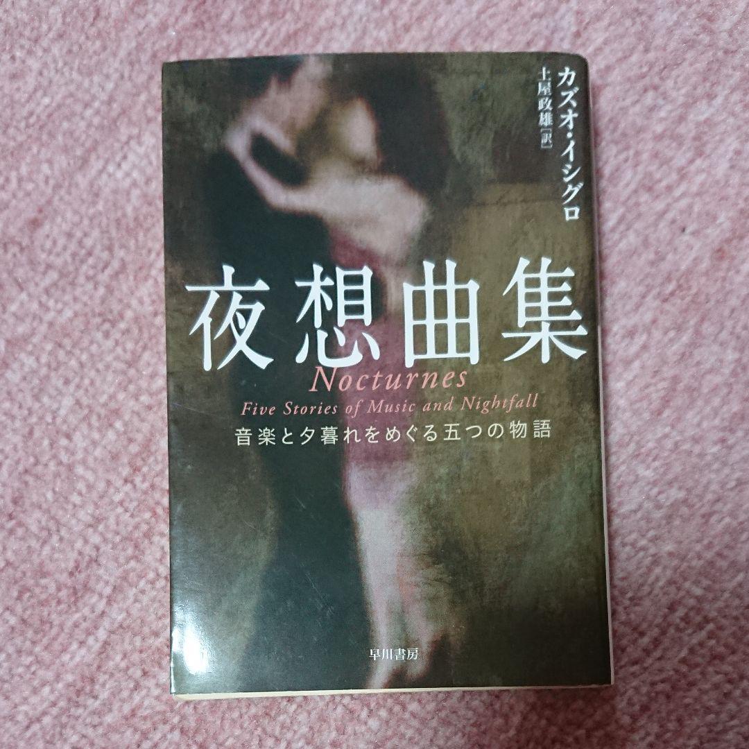 メルカリ - 夜想曲集 音楽と夕暮れをめぐる五つの物語 【文学/小説 ...