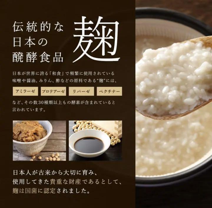 麹の贅沢生酵素解約 毎日酵素 解約