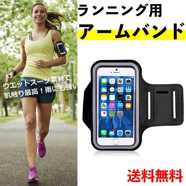 cee5eff13fbd1 メルカリ - ジョギング ランニング スポーツアームバンド (¥480) 中古や ...
