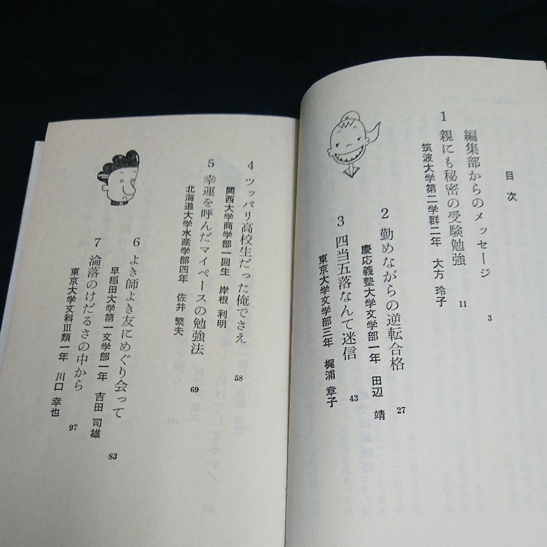 メルカリ - 逆転合格 大学入試・起死回生の記録 潮文社/昭和55年 ...