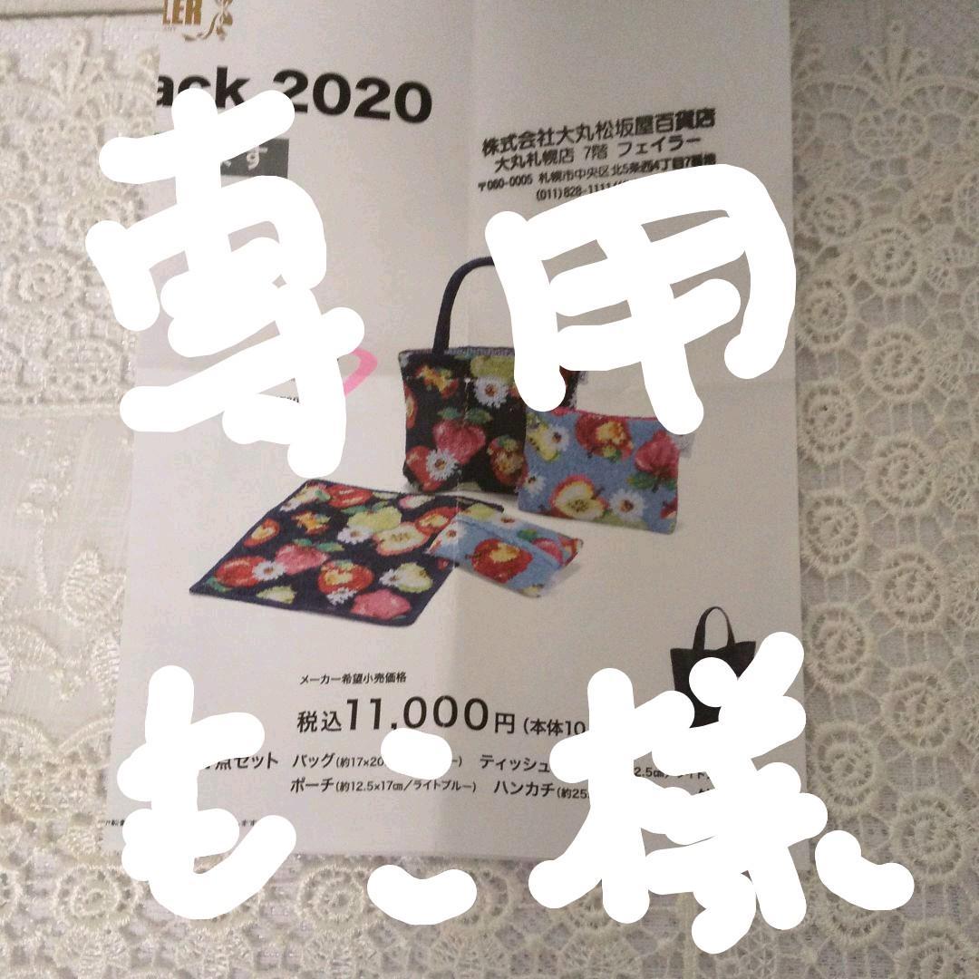 フェイラー 福袋 2020