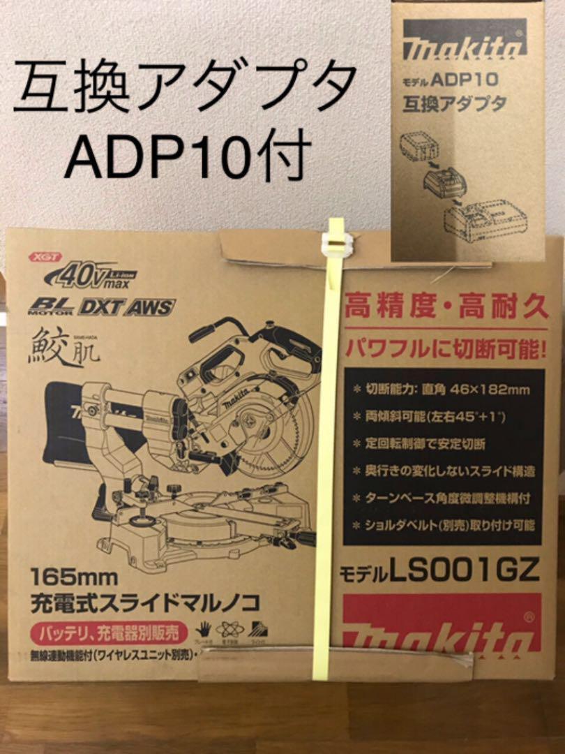 マキタ 40v スライド