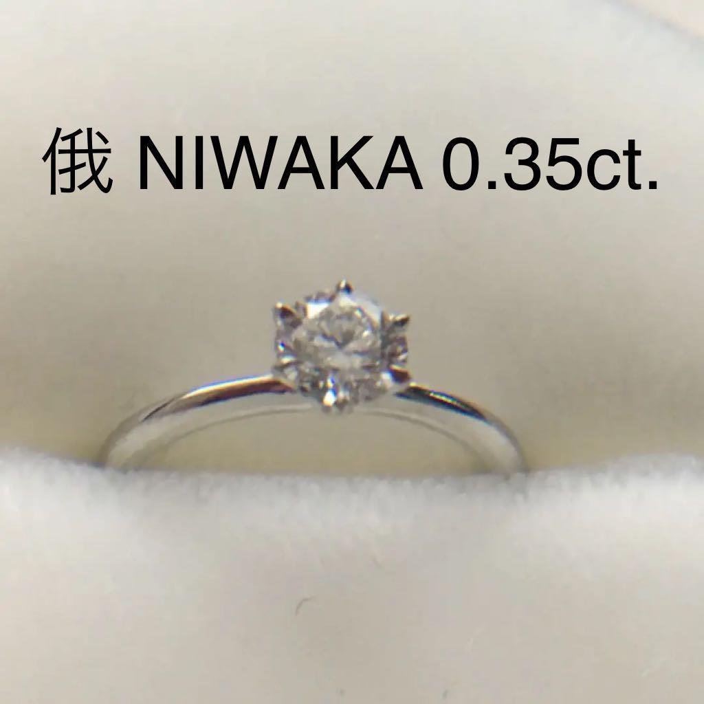 俄 NIWAKA 0.35ct 6号 プラチナ ダイヤリング (最終価格)