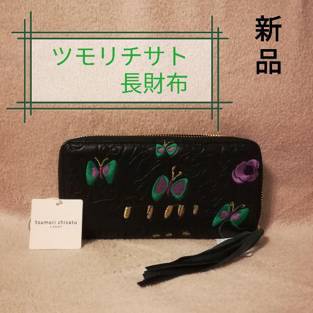 26ab9ca5e033 メルカリ - 新品(展示品)猫&蝶ツモリチサト黒色長財布 【ツモリ チサト ...