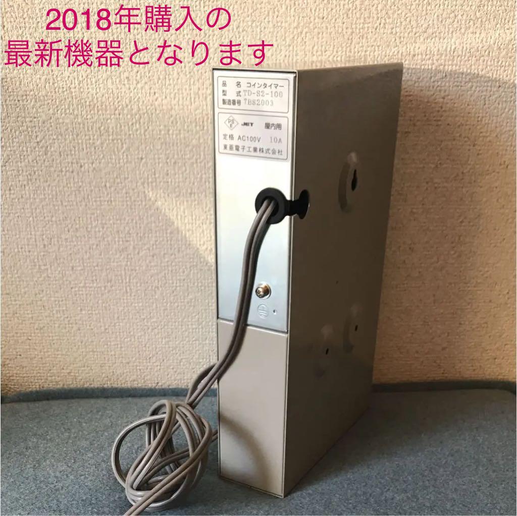 Minakawa様専用 コインタイマー TD S2 100 東亜電子工業(¥13,000) メルカリ スマホでかんたん フリマアプリ