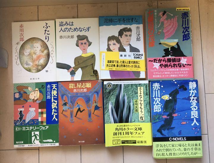 メルカリ - 赤川 次郎8冊セット 【文学/小説】 (¥1,200) 中古や未使用 ...